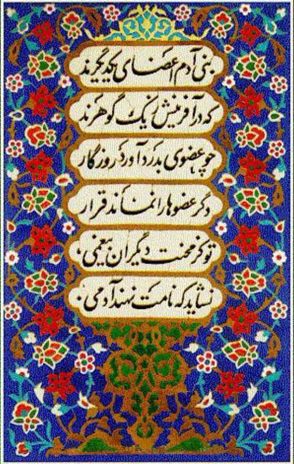Imagen del Poema